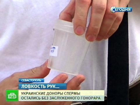 Украинская сперма