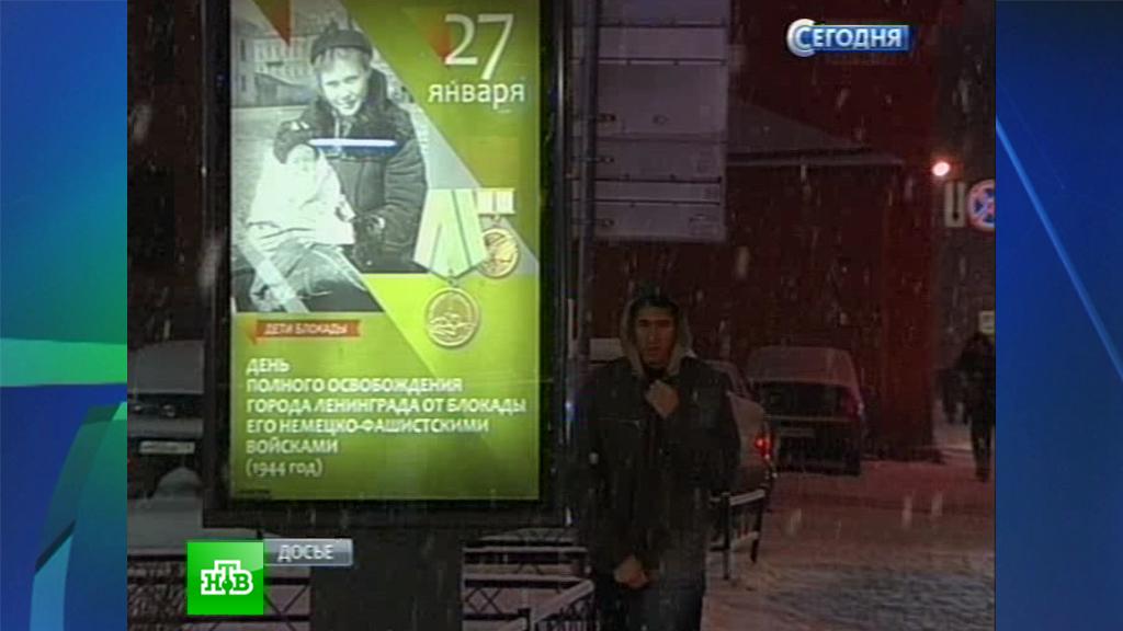 Блокадному дню дадут справедливое название // НТВ Ru