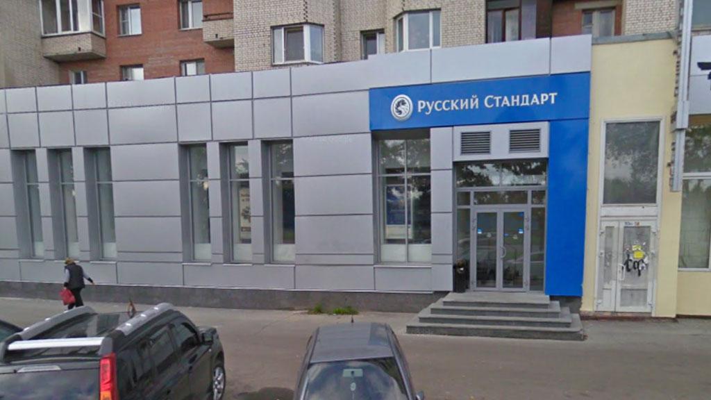 русский стандарт банк спб онлайн кредит ноут 7
