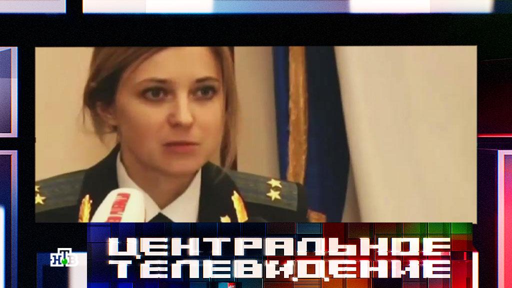 Прокурор крыма наталья поклонская видео с негром в контакте