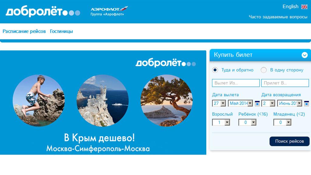 купить авиабилеты симферополь москва добролет