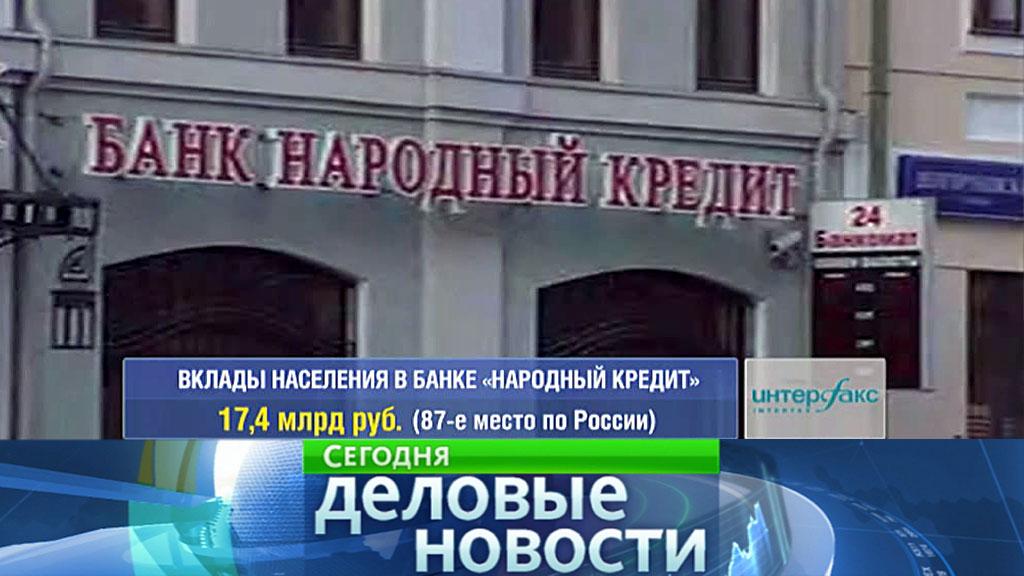 народный кредит банк банкротство