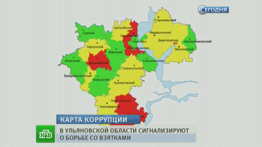 программа передач на сегодня ульяновск тв