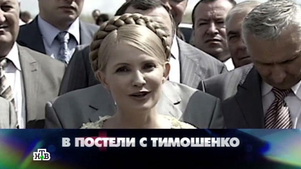 Тимошенко скрытая камера смотреть онлайн