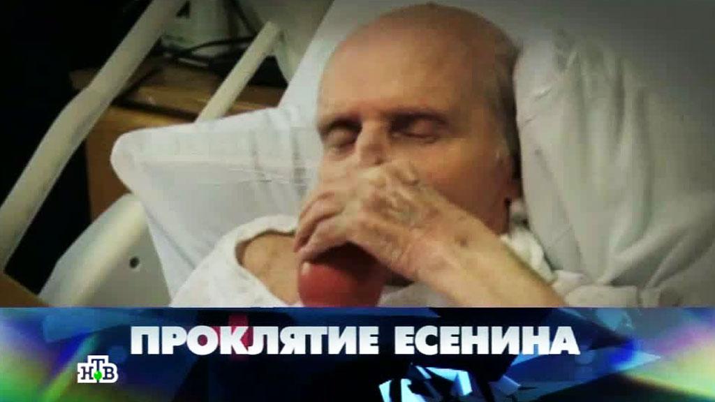 Сын сергея есенина в доме престарелых дома для пожилых людей украина