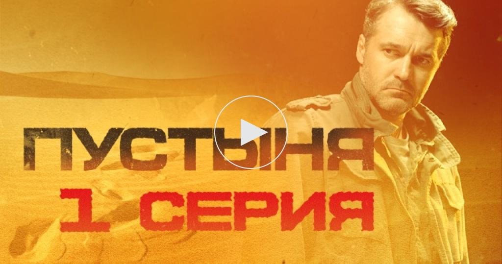 остросюжетный фильм пустыня 1 я серия