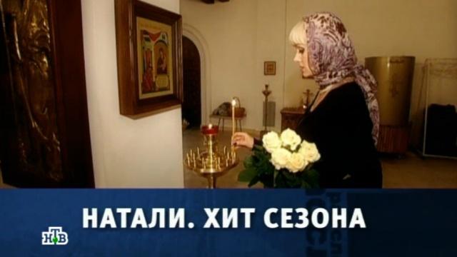 Русские сенсации натали хит сезона 29 06 2013 смотреть онлайн