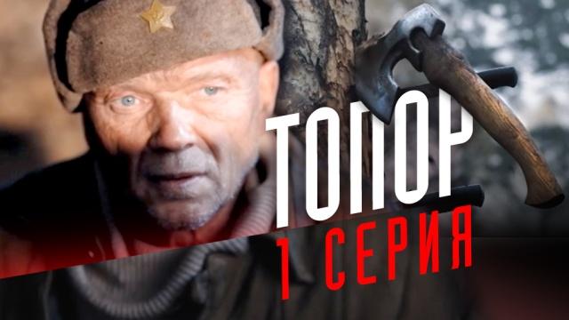 """Топор """"Крепыш"""" в фильме """"ТОПОР"""""""