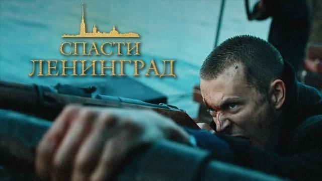 спасти ленинград спасти ленинград передачи телеканала